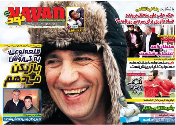 www.dustaan.com عناوین روزنامه های ورزشی امروز 92/11/19 (نوزدهم بهمن ماه)