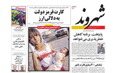 www.dustaan.com صفحه نخست روزنامه های صبح پنجشنبه «8 اسفند»