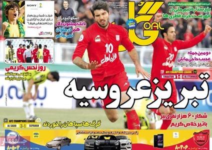 www.dustaan.com صفحه نخست روزنامه های ورزشی پنجشنبه «8 اسفند» را ببینید!