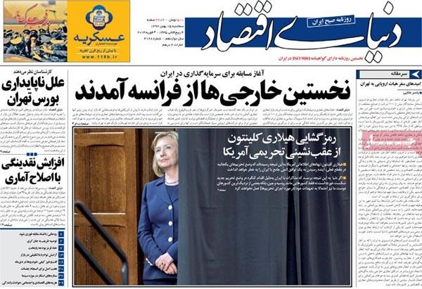 www.dustaan.com تيتر روزنامه های صبح  امروز 92/11/15