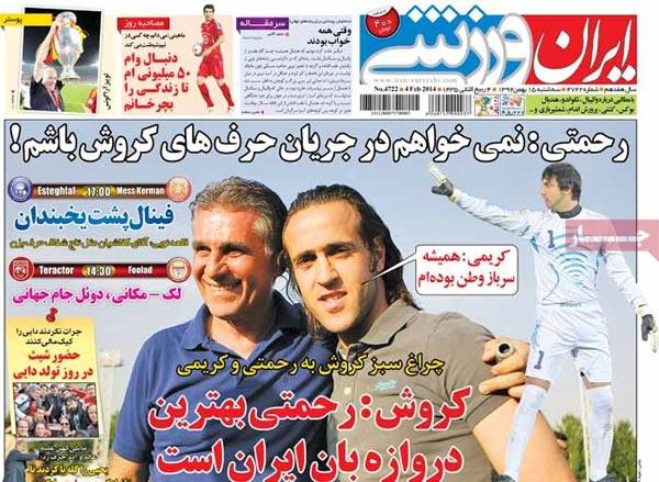 www.dustaan.com تیتر روزنامه های ورزشی امروز 92/11/15