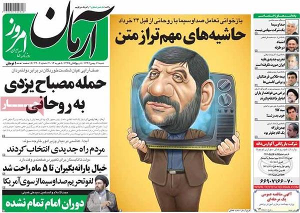 www.dustaan.com تيتر روزنامه های امروز 92/11/19 ( 19 بهمن ماه)