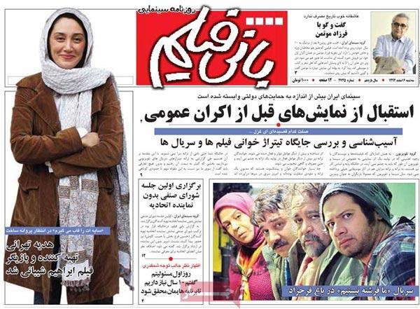 www.dustaan.com صفحه نخست روزنامه های صبح امروز را بخوانید! «6 اسفند»