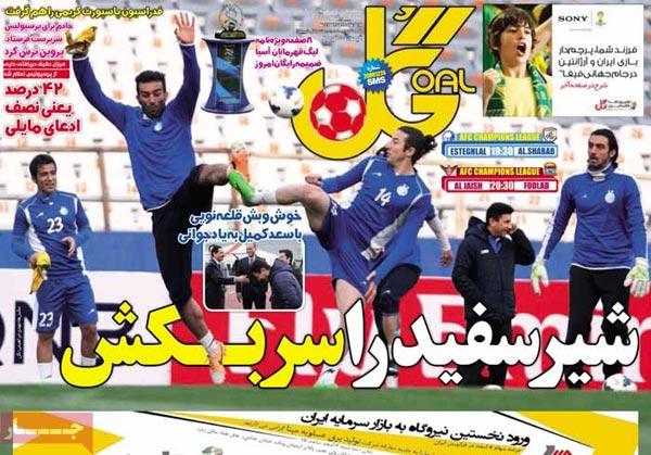 www.dustaan.com صفحه نخست روزنامه های ورزشی امروز «6 اسفند»