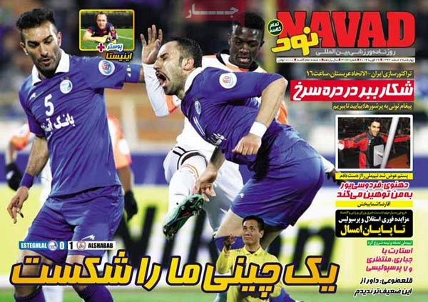 www.dustaan.com صفحه نخست روزنامه های ورزشی 7 اسفند