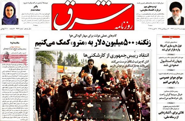www.dustaan.com صفحه نخست روزنامه های امروز را ببینید! «7 اسفند ماه»