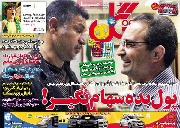www.dustaan.com عناوین مهم روزنامه های ورزشی امروز «29 بهمن»