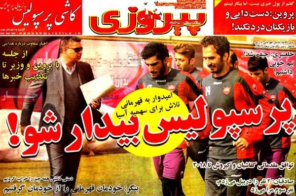 www.dustaan.com عناوین مهم روزنامه های ورزشی امروز «23 بهمن»