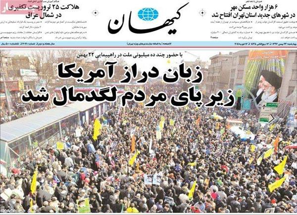 www.dustaan.com عناوین مهم روزنامه های صبح امروز «23 بهمن 92»