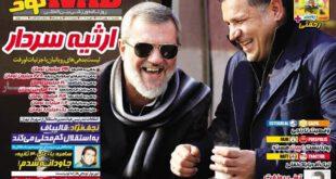 عناوین مهم روزنامه های ورزشی امروز صبح (20 بهمن)