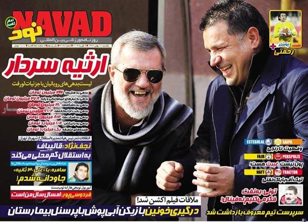 www.dustaan.com عناوین مهم روزنامه های ورزشی امروز صبح (20 بهمن)