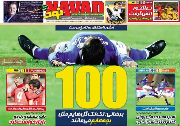 www.dustaan.com عناوین مهم روزنامه های ورزشی امروز «92/11/21»