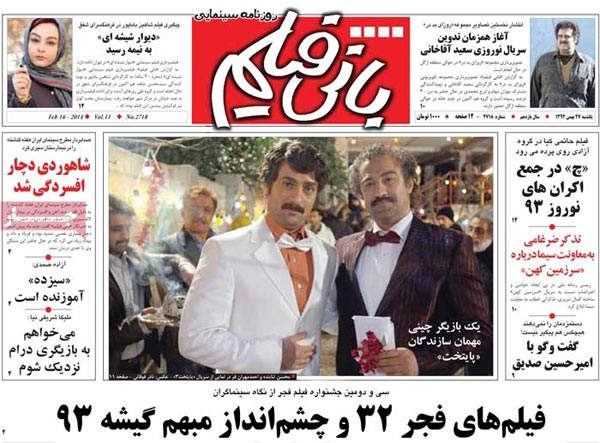 www.dustaan.com عناوین مهم روزنامه های صبح امروز «27 بهمن ۹۲»