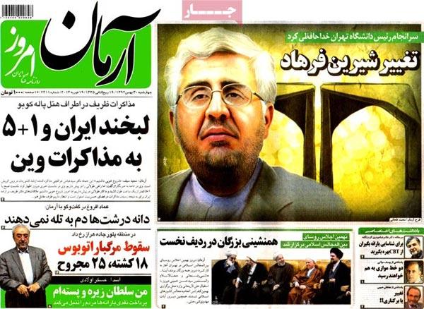www.dustaan.com عناوین مهم روزنامه های صبح امروز «30 بهمن ۹۲»