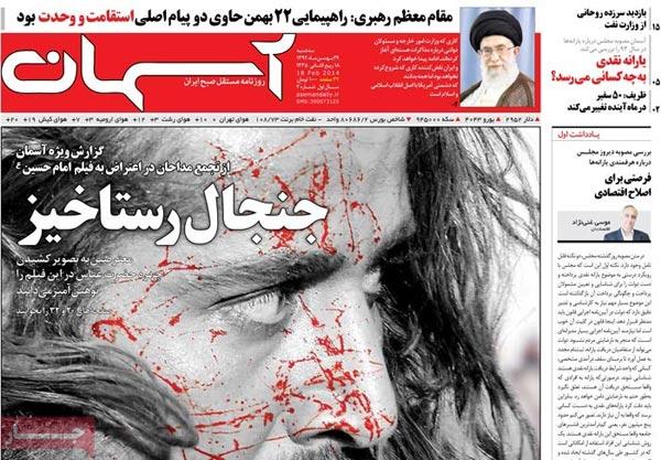 www.dustaan.com عناوین مهم روزنامه های صبح امروز «29 بهمن ۹۲»