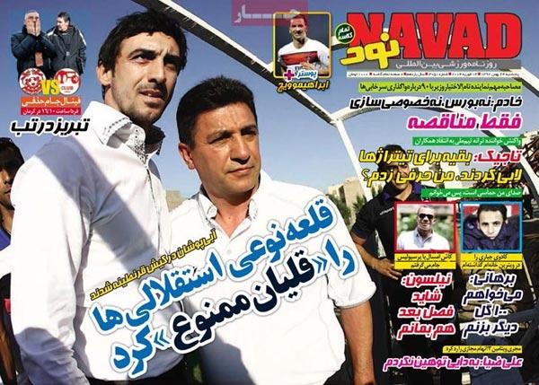 www.dustaan.com عناوین مهم روزنامه های ورزشی امروز «24 بهمن»