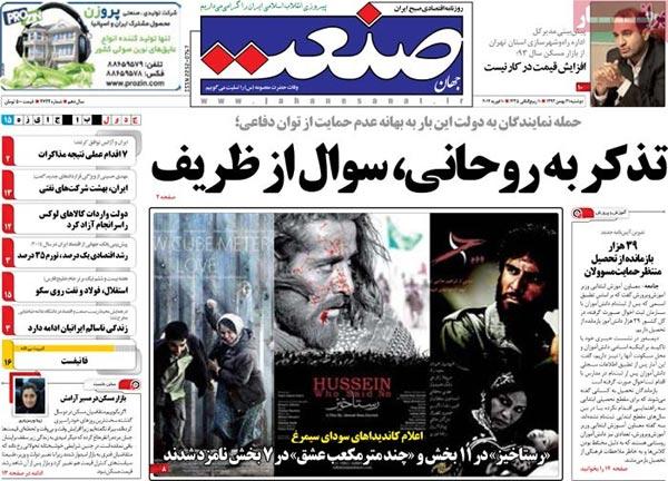 www.dustaan.com عناوین مهم روزنامه های صبح امروز «92/11/21»