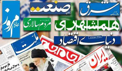 www.dustaan.com عناوین مهم روزنامه های صبح امروز «28 بهمن ۹۲»