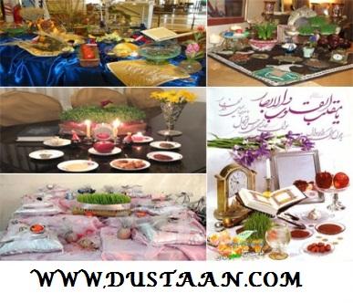 www.dustaan.com مدل های زیبا برای سفره ارایی هفت سین نوروز 93