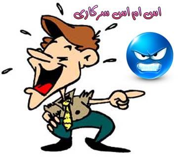www.dustaan.com اس ام اس های سرکاری جدید «مخصوص اسفند 92 سری 1»
