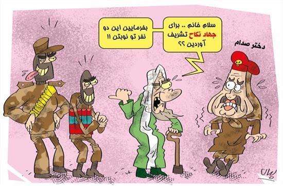 www.dustaan.com کاریکاتور: برای جهاد نکاح تشریف آوردید؟