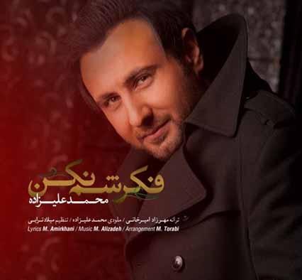 www.dustaan.com دانلود آهنگ جدید محمد علیزاده به نام فکرشم نکن