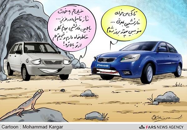www.dustaan.com کاریکاتور فخر فروشی پراید ایرانی به پراید کره ای!