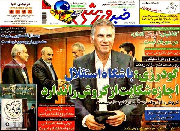 www.dustaan.com تيتر روزنامه های ورزشی 92/11/13