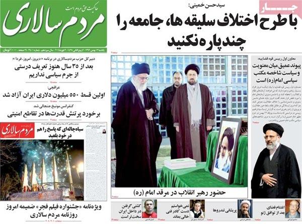 www.dustaan.com تيتر روزنامه های امروز 92/11/13
