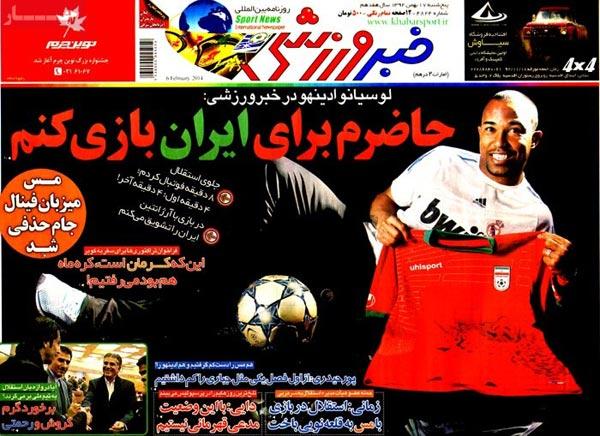 www.dustaan.com تیتر روزنامه های ورزشی امروز 92/11/17