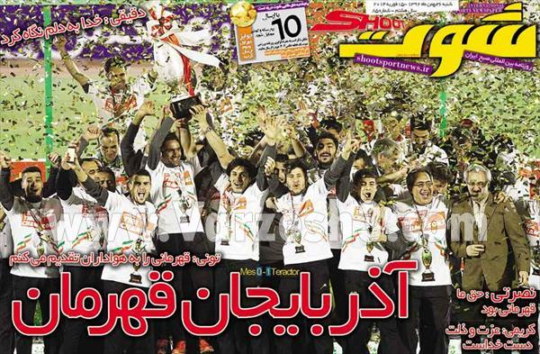 www.dustaan.com عناوین مهم روزنامه های ورزشی امروز «26 بهمن»