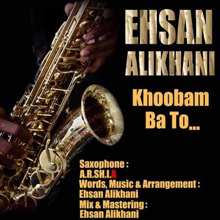 www.dustaan.com دانلود آهنگ جدید احسان علیخانی به نام خوبم با تو