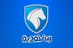 www.dustaan.com فروش ویژه محصولات ایران خودرو به مناسبت دهه فجر