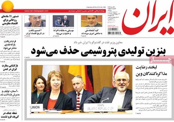 www.dustaan.com تیتر مهم روزنامه های امروز صبح «3 اسفند ۹۲»