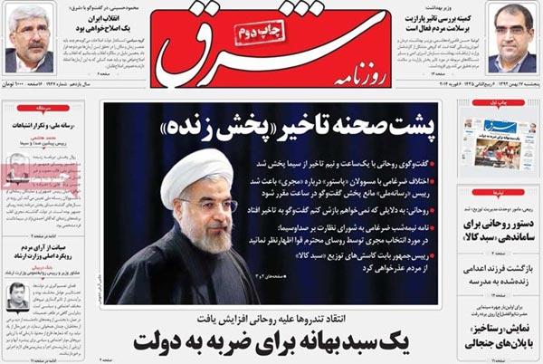 www.dustaan.com تیتر روزنامه های امروز 92/11/17