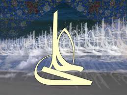 www.dustaan.com فواید تقوا در کلام امام علی (ع)