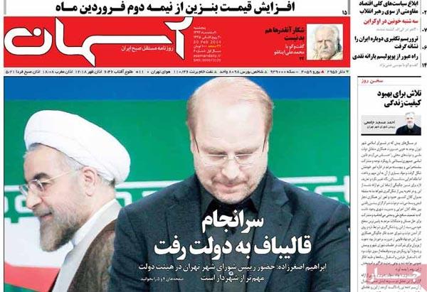 www.dustaan.com نینر مهم روزنامه های امروز صبح «1 اسفند 92»