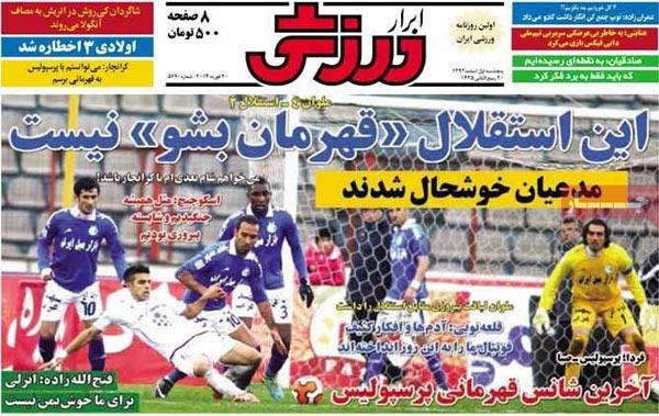www.dustaan.com نینر مهم روزنامه های ورزشی امروز «1 اسفند 92» را ببینید!