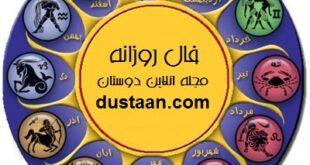فال روزانه : فال روز «فال ۹۲/۱۱/23 – 12 فوریه»