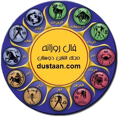 www.dustaan.com فال روزانه : فال امروز «24 بهمن 92   13 فوریه 2014»