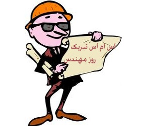 www.dustaan.com اس ام اس های مخصوص تبریک روز مهندس!