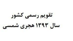 دانلود تقویم رسمی سال 1393 شمسی با فرمت pdf