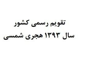 www.dustaan.com دانلود تقویم رسمی سال 1393 شمسی با فرمت pdf