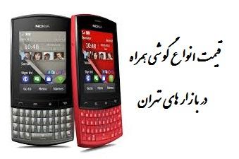 www.dustaan.com قیمت انواع گوشی های همراه «موبایل» در بازار