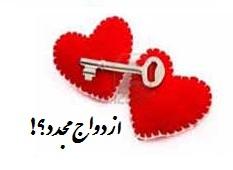 www.dustaan.com مردانی که قصد ازدواج مجدد دارند بخوانند!