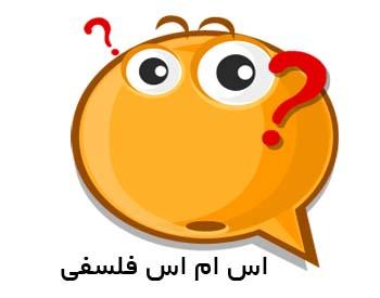 www.dustaan.com اس ام اس های فلسفی جدید و جالب!