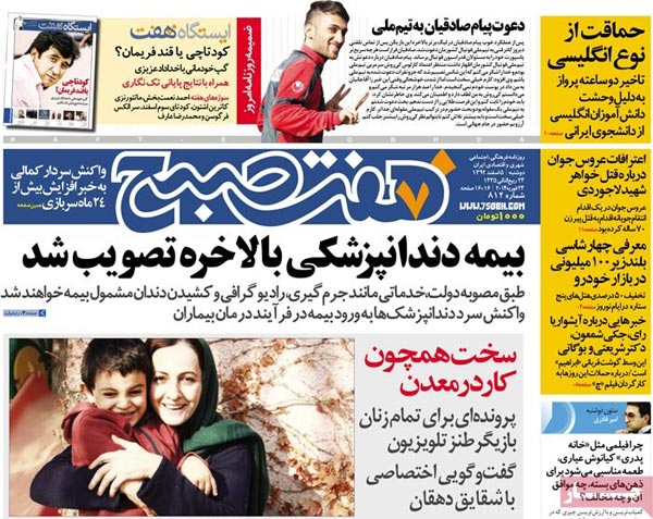 www.dustaan.com صقحه نخست روزنامه های صبح امروز «5 اسفند 92»