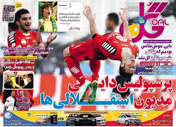 www.dustaan.com تیتر مهم روزنامه های ورزشی امروز «3 اسفند ۹۲» را ببینید!