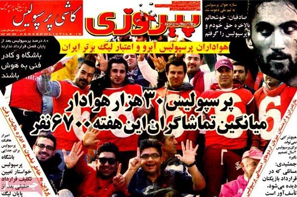 www.dustaan.com صفحه نخست روزنامه های ورزشی امروز «5 اسفند» را ببینید!