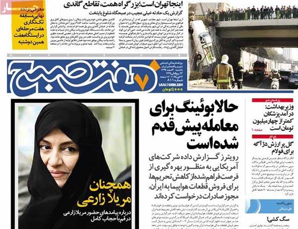 www.dustaan.com عناوین مهم روزنامه های امروز صبح «4 اسفند 92» را ببینید!
